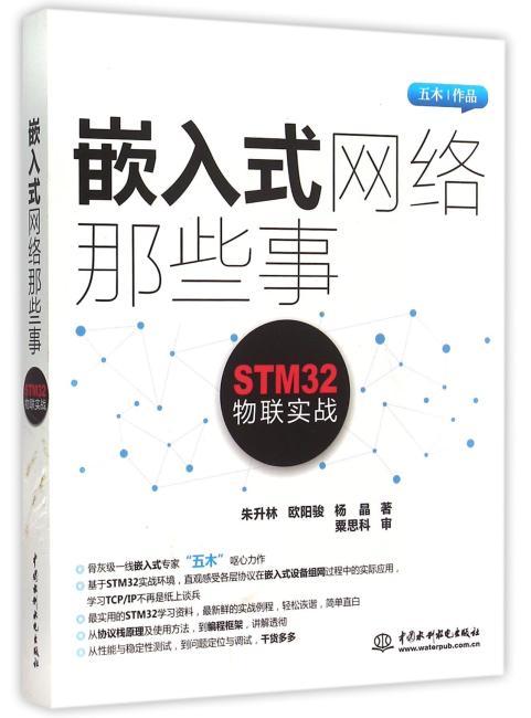 嵌入式网络那些事——STM32物联实战