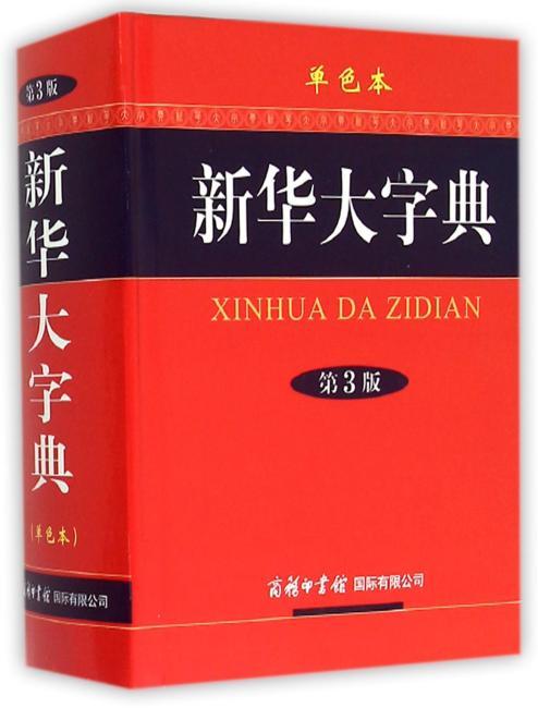 新华大字典(第3版·单色本)