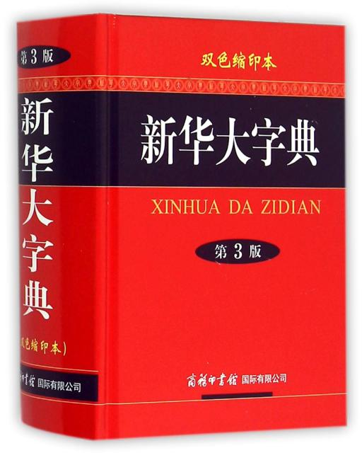 新华大字典(第3版·双色缩印版)