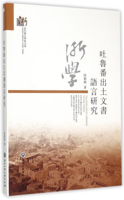 吐魯番出土文書語言的研究