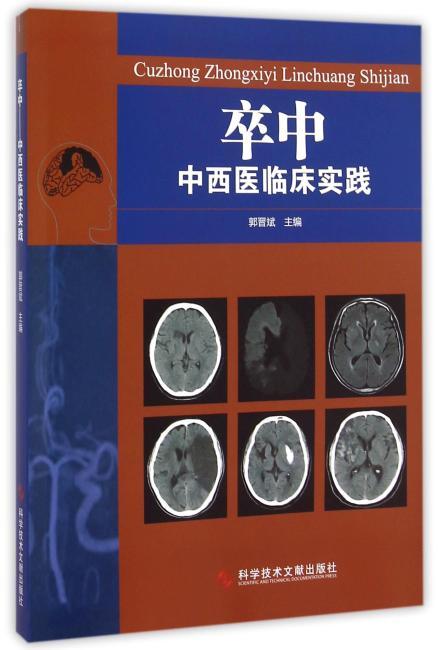卒中——中西医临床实践