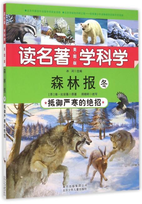 读名著学科学 森林报 冬——抵御严寒的绝招