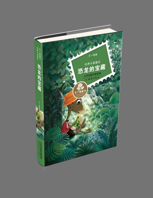 王一梅童书·经典长篇童话——恐龙的宝藏