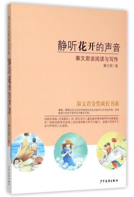 秦文君金奖成长书系:静听花开的声音                        ——秦文君谈阅读与写作