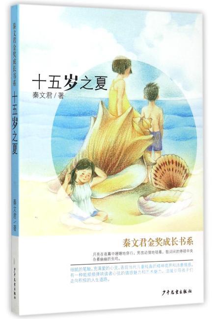 秦文君金奖成长书系:十五岁之夏