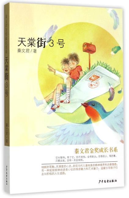 秦文君金奖成长书系:天棠街3号