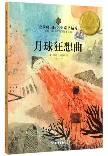 金玫瑰国际大奖童书精粹—月球狂想曲