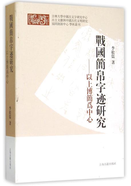 战国简帛字迹研究——以上博简为中心