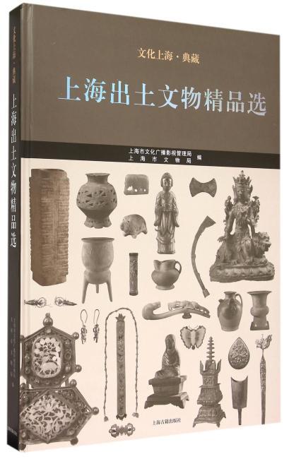 上海出土文物精品选