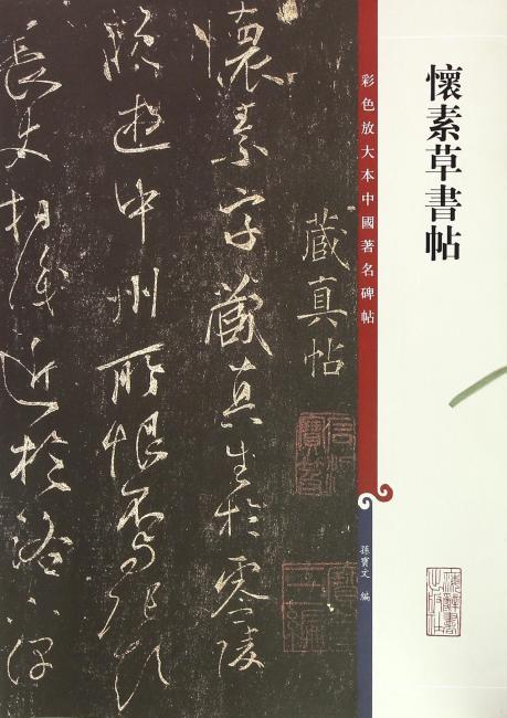 彩色放大本中国著名碑帖·怀素草书帖