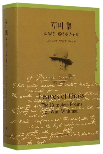 草叶集--沃尔特·惠特曼诗全集