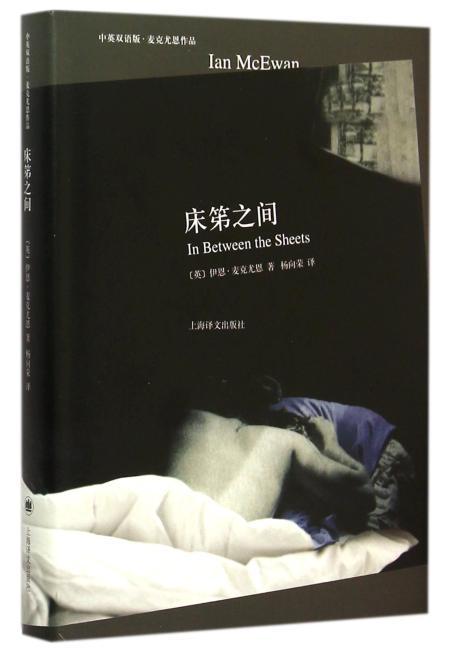 床笫之间(中英双语版·麦克尤恩作品)