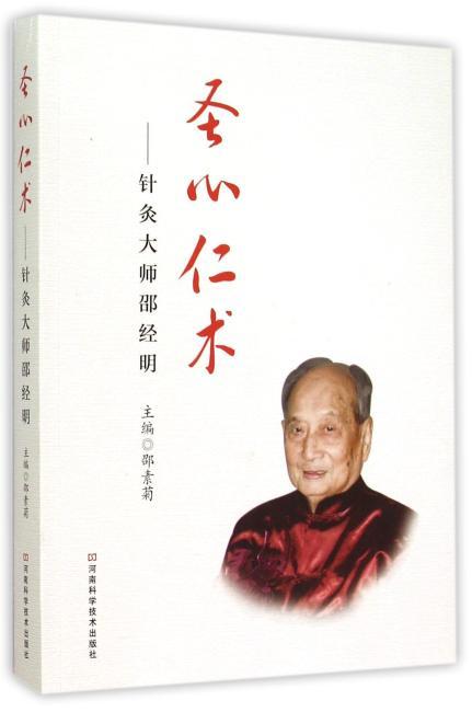 圣心仁术:针灸大师邵经明