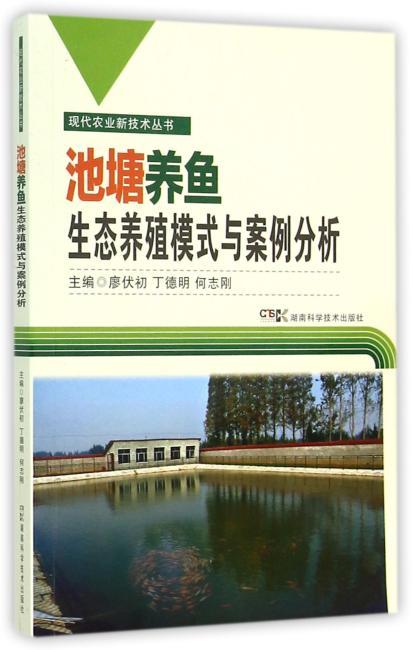 现代农业新技术丛书:池塘养鱼生态模式与案例分析