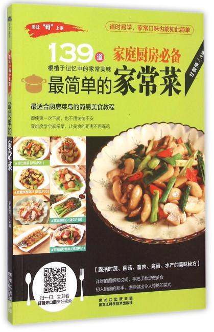 最简单的家常菜 家庭厨房必备 最适合厨房菜鸟的简易美食教程