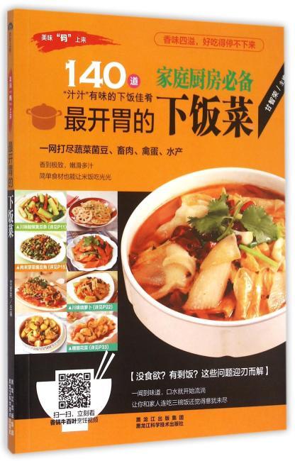 最开胃的下饭菜 家庭厨房必备 一网打尽蔬菜菌豆、畜肉、禽蛋、水产