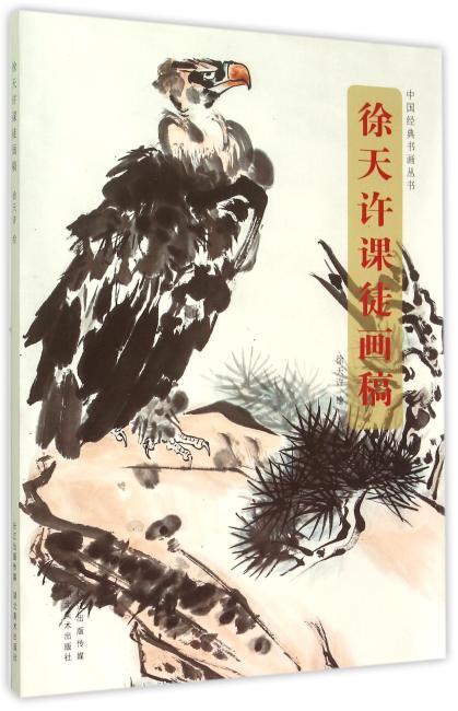 中国经典书画丛书-徐天许课徒画稿
