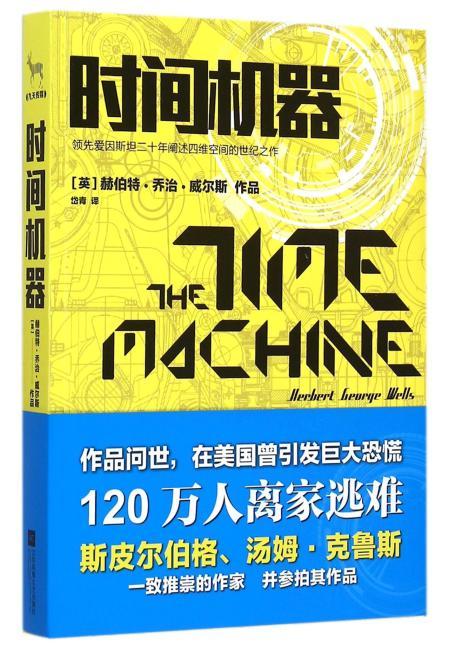 时间机器(超越凡尔纳的科幻大师 领先爱因斯坦20年阐述四维空间的世纪之作)