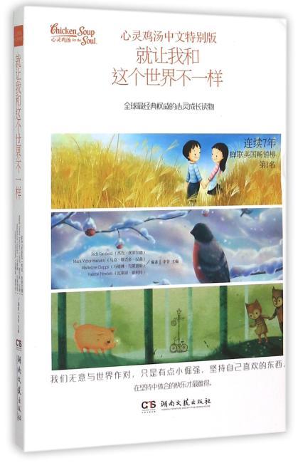 心灵鸡汤中文特别版-就让我和这个世界不一样