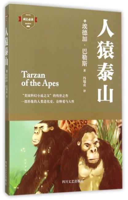 """人猿泰山(""""美国科幻小说之父""""的传世之作,一部形象的人类进化史,诠释爱与人性的回归)"""