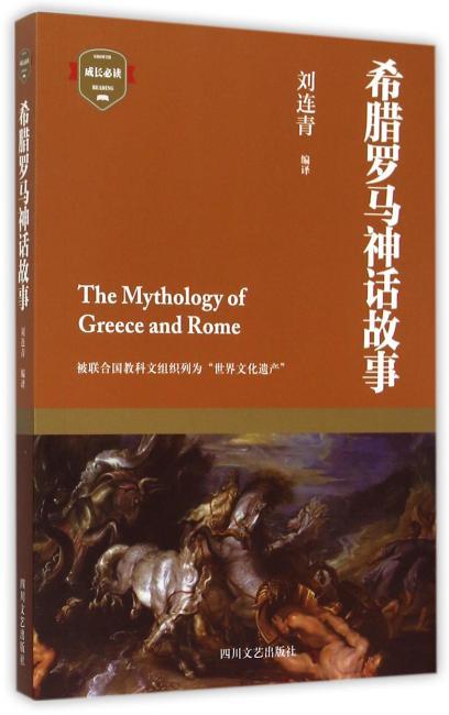 """希腊罗马神话故事(被联合国教科文组织列为""""世界文化遗产"""",对西方人的行为道德、价值观、文化心理以及西方现代文艺思潮产生了深远的影响)"""
