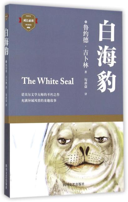 白海豹(诺贝尔文学大师的不朽之作,充满异域风情的童趣故事)