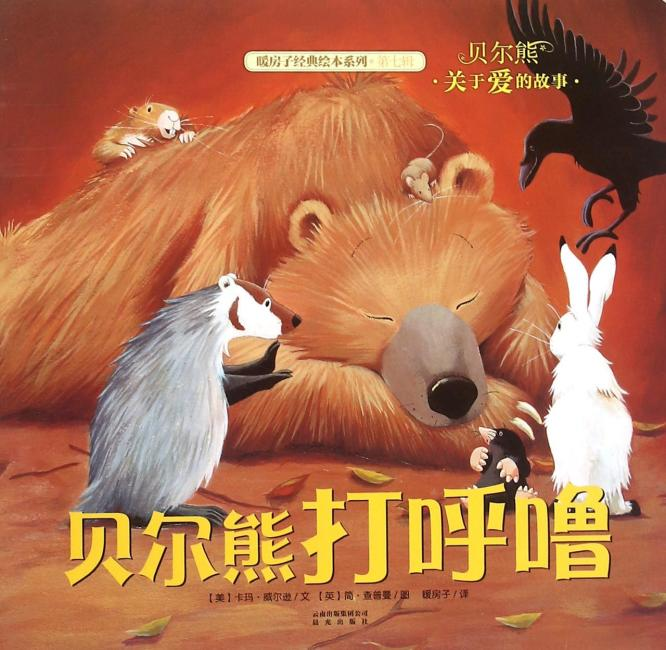 暖房子经典绘本系列·第七辑·贝尔熊:贝尔熊打呼噜