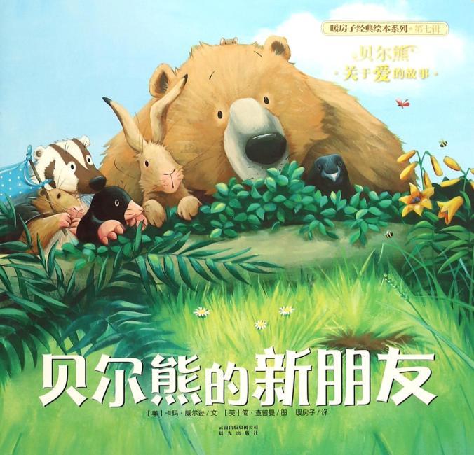 暖房子经典绘本系列·第七辑·贝尔熊:贝尔熊的新朋友