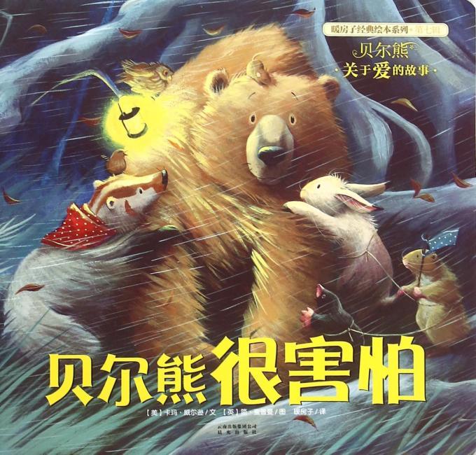 暖房子经典绘本系列·第七辑·贝尔熊:贝尔熊很害怕