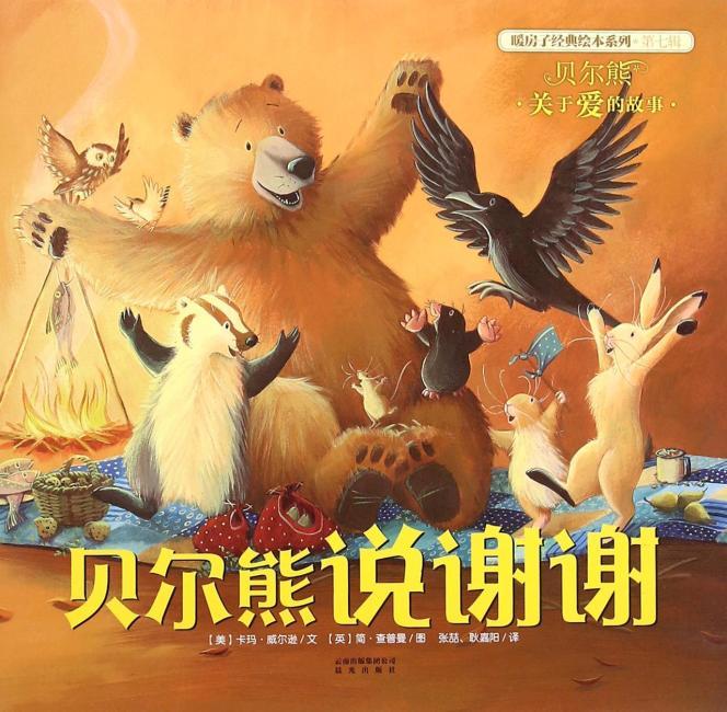 暖房子经典绘本系列·第七辑·贝尔熊:贝尔熊说谢谢