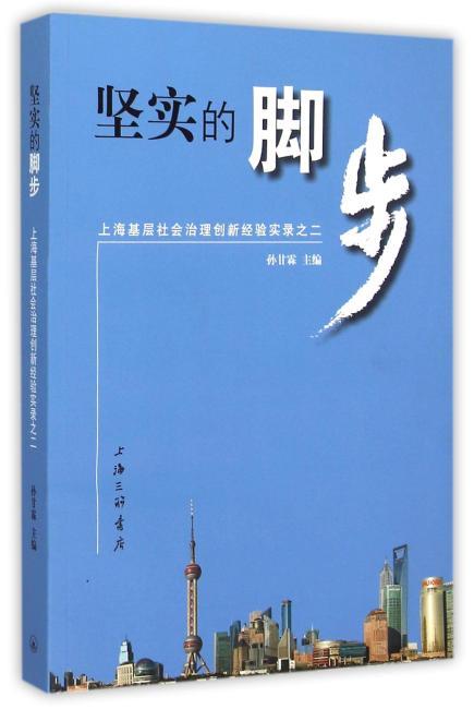 坚实的脚步——上海基层社会治理创新经验实录之二