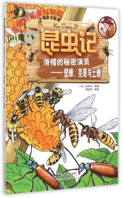 昆虫记·滑稽的秘密演员——壁蜂、芫菁与土蜂