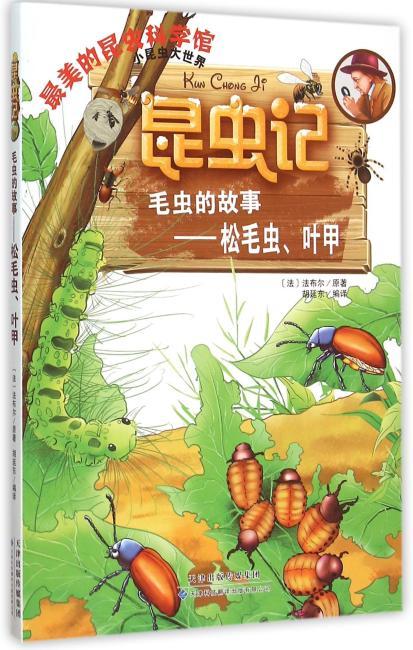 昆虫记·毛虫的故事—松毛虫、叶甲