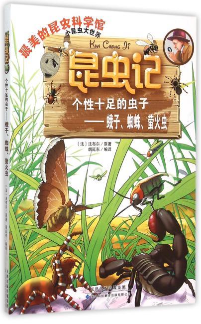 昆虫记·个性十足的虫子—蛾子、蜘蛛、萤火虫