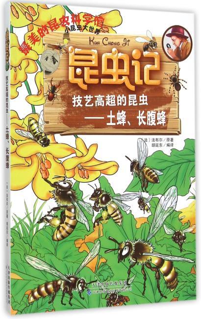 昆虫记·技艺高超的昆虫——土蜂、长腹蜂