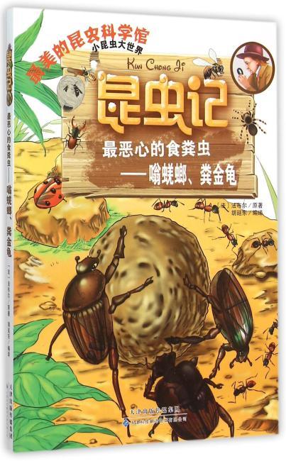 昆虫记·最恶心的食粪虫——嗡蜣螂、粪金龟