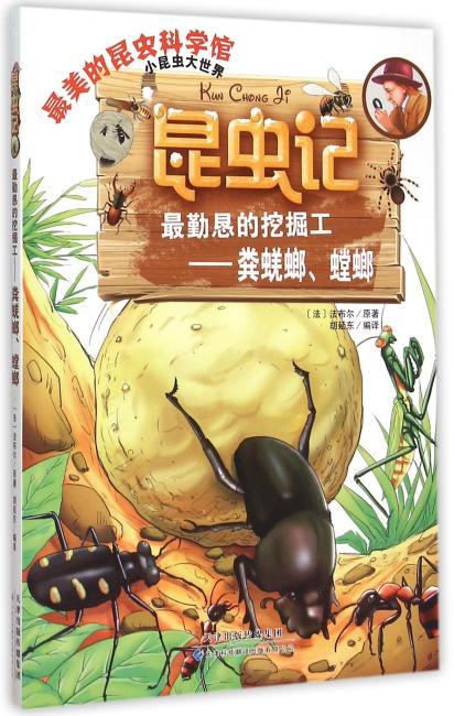 昆虫记·最勤恳的挖掘工——粪蜣螂、螳螂