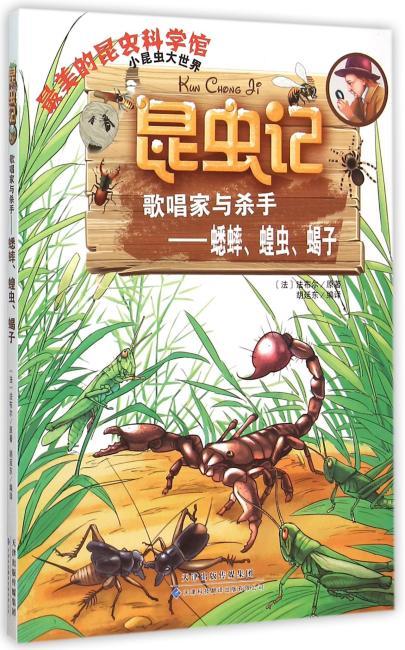 昆虫记·歌唱家与杀手——蟋蟀、蝗虫、蝎子