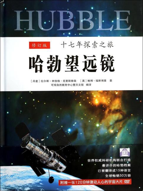 【精装修订版】Hubble-哈勃望远镜17年探索之旅(附赠一张120分钟激动人心的DVD宇宙大片)