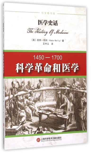 医学史话:科学革命和医学:1450-1700
