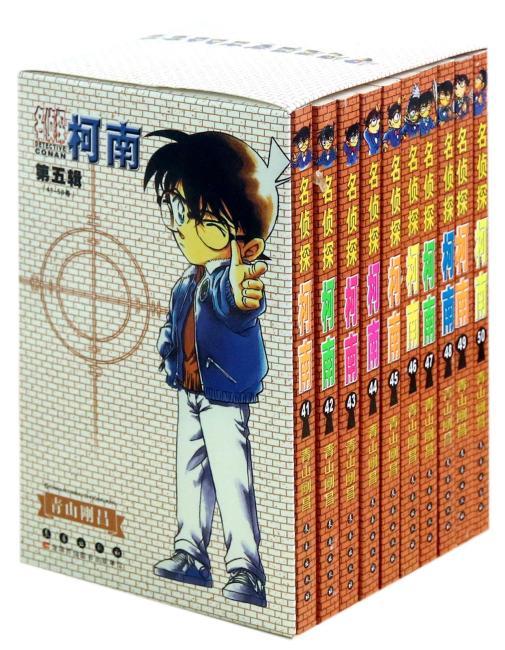 名侦探柯南第5辑 41-50卷