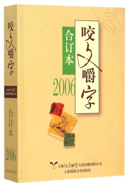 2006年《咬文嚼字》合订本(平)