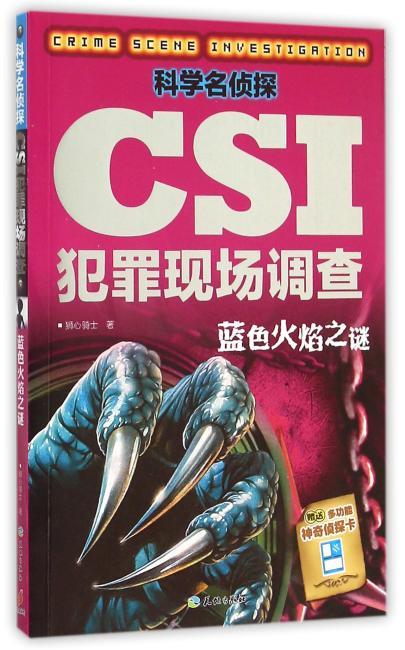 科学名侦探CSI犯罪现场调查—蓝色火焰之谜