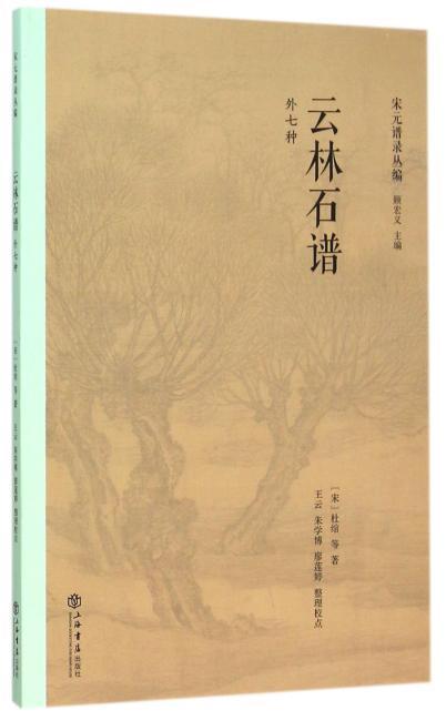 云林石谱(外七种)
