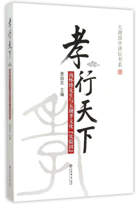 """孝行天下——南怀瑾先生与太湖孝文化""""实验田"""""""