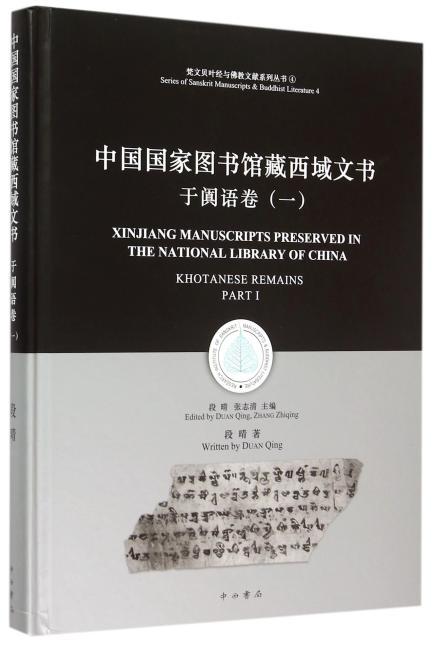 中国国家图书馆藏西域文书——于阗语卷(一)