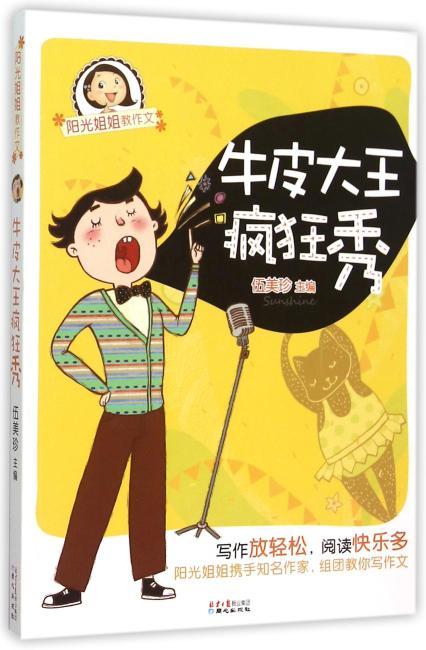阳光姐姐教作文:牛皮大王疯狂秀