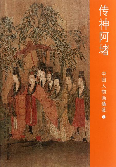 中国人物画通鉴·传神阿堵