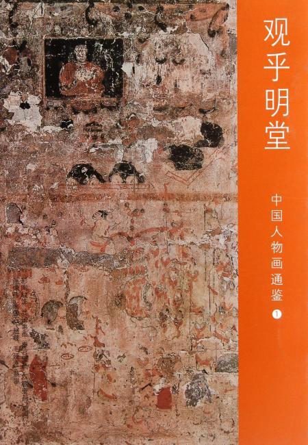 中国人物画通鉴·观乎明堂
