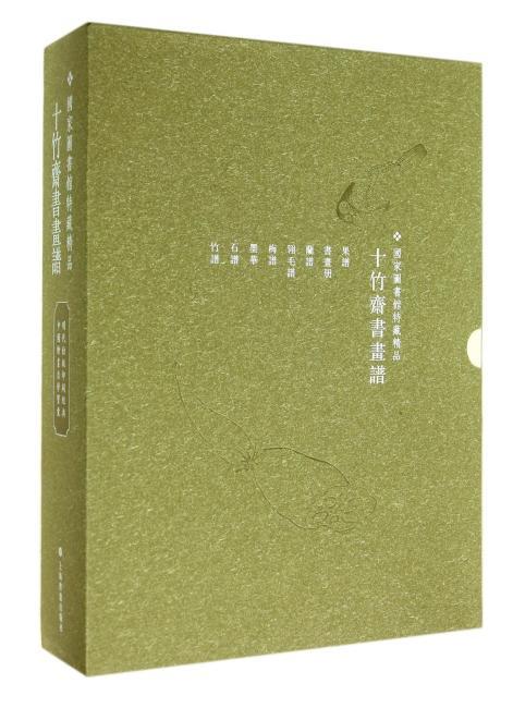 十竹斋书画谱(珍藏版)(全8册)